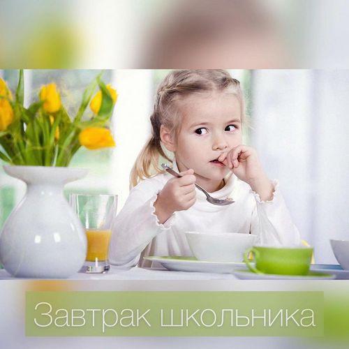 Завтрак школьника от врача-диетолог