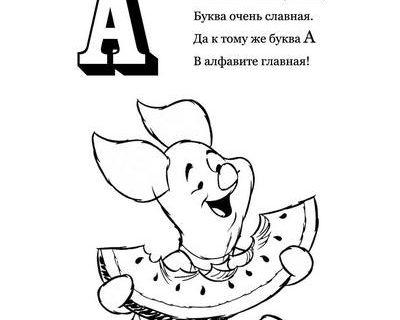 Буквы в стихах для дошкольного возраста. Развивающие раскраски 1