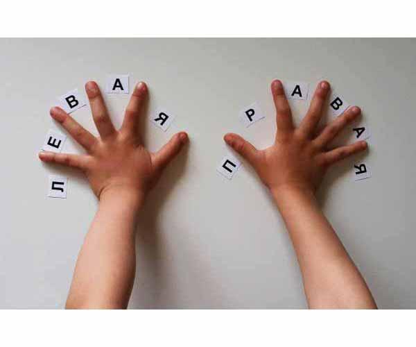 Как-научить-ребенка-различать-лево-и-право-8-советов