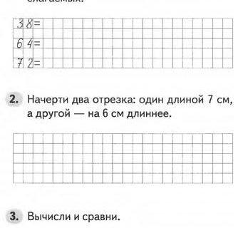 Математика для 2 класса - сборник проверочных и контрольных работ_30