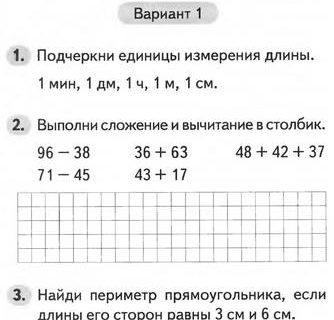 Математика для 2 класса - сборник проверочных и контрольных работ_44