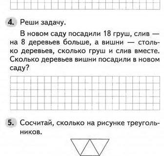 Математика для 2 класса - сборник проверочных и контрольных работ_55