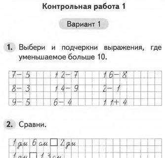 Математика для 2 класса - сборник проверочных и контрольных работ_6
