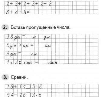 Математика для 2 класса - сборник проверочных и контрольных работ_74