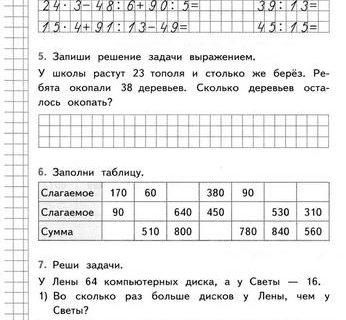 Задания по математике 4 класс 1