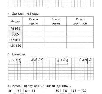 Задания по математике 4 класс 2