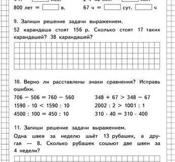 Задания по математике 4 класс 4