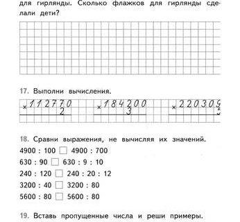 Задания по математике 4 класс 5