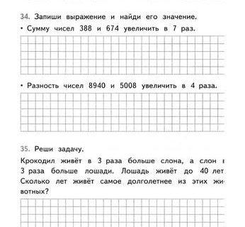 Задания по математике 4 класс 6