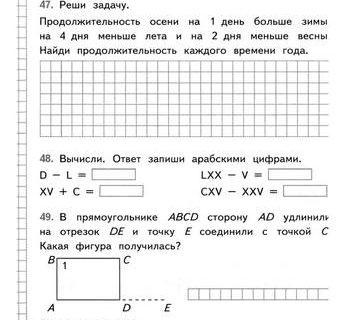 Задания по математике 4 класс 7