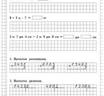 Задания по математике 4 класс 8