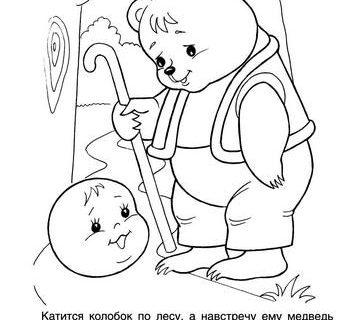 Раскраска - сказка Колобок_12