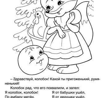 Раскраска - сказка Колобок_15