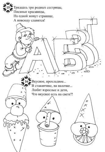 Сборник загадок-заданий для детей_15