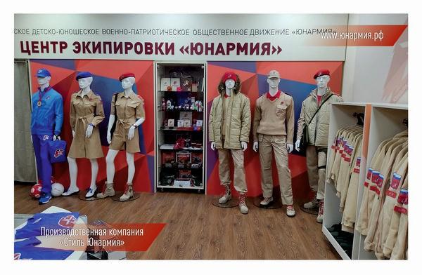 Покупка формы Юнармии через интернет-магазин 1