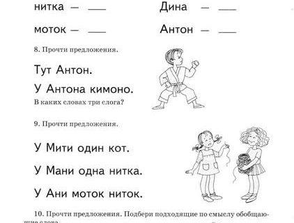 Упражнения для обучения чтению дошкольников_16