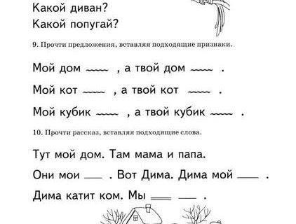Упражнения для обучения чтению дошкольников_25