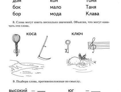 Упражнения для обучения чтению дошкольников_46