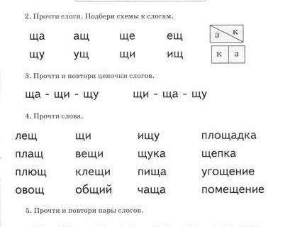 Упражнения для обучения чтению дошкольников_65