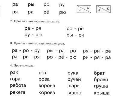 Упражнения для обучения чтению дошкольников_77