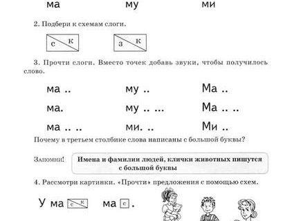 Упражнения для обучения чтению дошкольников_8