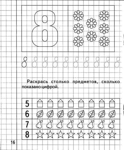 Математика для малышей 4-6 лет_часть_2_14