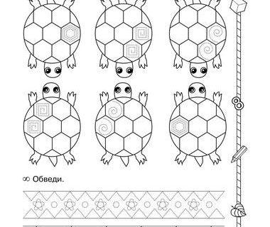 Прописи для дошкольников Узоры_15