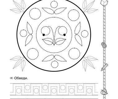 Прописи для дошкольников Узоры_31