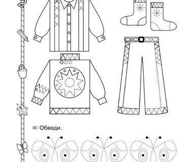Прописи для дошкольников Узоры_44