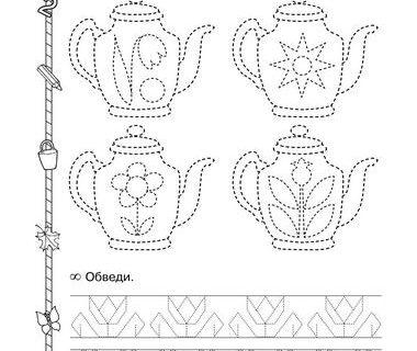 Прописи для дошкольников Узоры_6