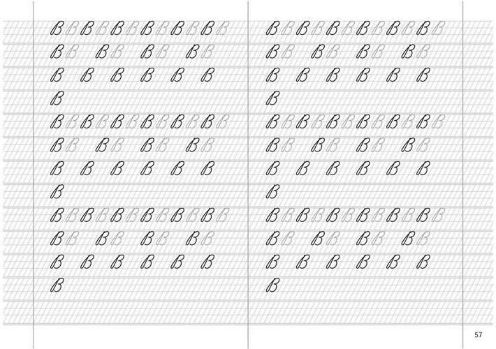 Прописи для подготовки руки к письму_57