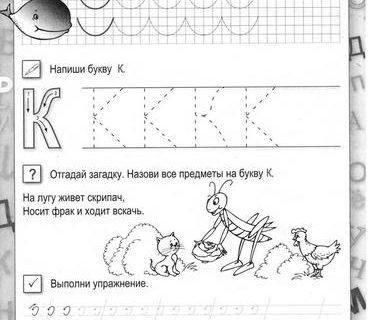 Уроки письма для школьников и младших школьников_10