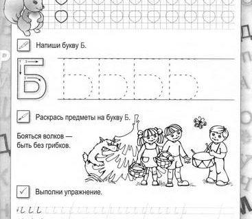 Уроки письма для школьников и младших школьников_2