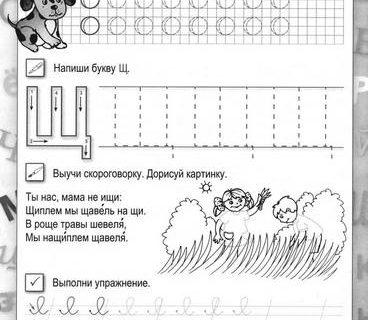 Уроки письма для школьников и младших школьников_25